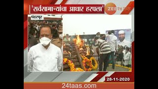 Pandharpur MLA Bharat Bhalke Passed Away DCM Ajit Pawar Reaction
