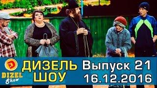 Дизель шоу - полный выпуск 21 от 16.12.16 | Дизель Студио Украина
