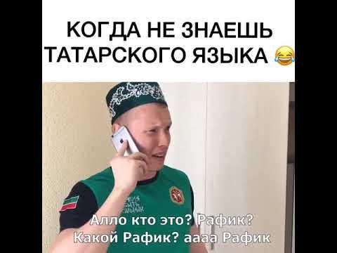 Когда не знаешь татарского языка