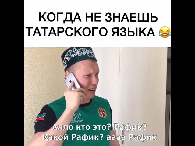 Картинки на татарском языке прикольные