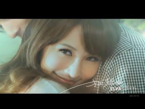 蕭亞軒 Elva Hsiao - 狂想曲 ( 官方完整版MV)