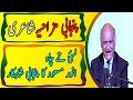 Punjabi Funny Poetry | Pakistani Funny Punjabi Poetry | Funny Punjabi Urdu Shayari 2017 |