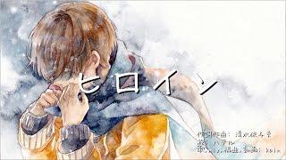 ヒロイン/ back number kain Full cover.