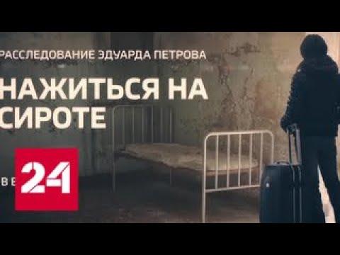 """""""Нажиться на сироте"""". Смотрите в выходные на канале """"Россия 24"""" - Россия 24"""