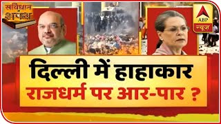 Parties Indulge In Politics As Despair Shrouds Delhi | Samvidhan Ki Shapath (28.02.2020) | ABP News