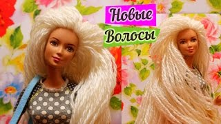DIY - How to: Reroot Doll Hair With Yarn * How to make hair for dolls out of yarn * Doll Crafts