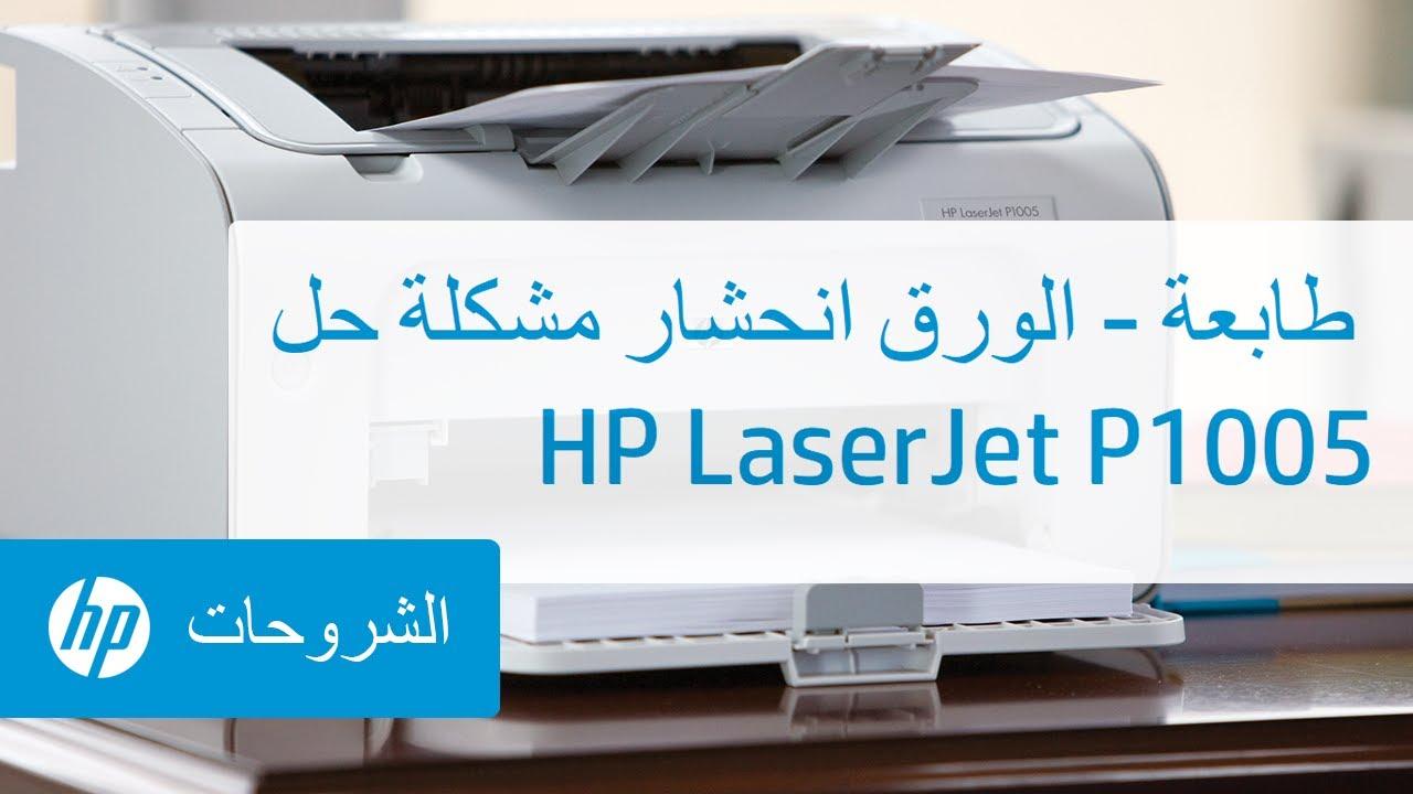 حل مشكلة انحشار الورق طابعة Hp Laserjet P1005 Youtube