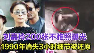 Publication Date: 2021-06-07   Video Title: 3男1女,刘嘉玲200张不雅照曝光,1990年消失3小时细节