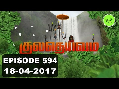 Kuladheivam SUN TV Episode - 594(18-04-17)