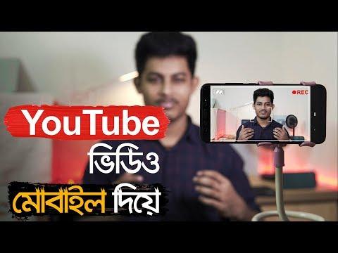 ржЗржЙржЯрж┐ржЙржмрзЗрж░ ржнрж┐ржбрж┐ржУ рждрзИрж░рж┐ ржХрж░рзБржи ржорзЛржмрж╛ржЗрж▓ ржжрж┐рзЯрзЗ   Make YouTube Video In Mobile