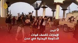 عاجل | قصف إماراتي على القوات الحكومية في عدن وزنجبار
