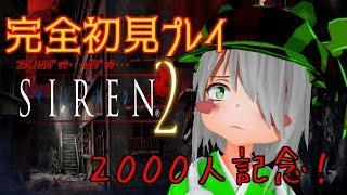 [LIVE] 【SIREN2】チキンハートな私のSIREN2完全初見プレイ!!第二部【2000人記念企画】