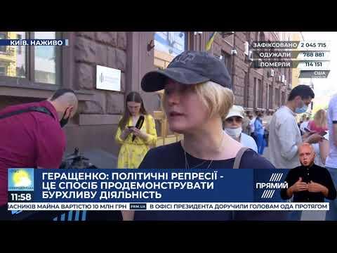 Коли немає інших вагомих річних презентацій Зеленського, залишаються тільки репресії - Геращенко