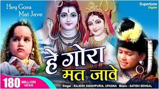 Haryanvi Shiv Bhajan | हाय गोरा मत जावे | Haye Gora Mat Jaave | Rajesh Singhpuriya
