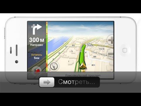 Яндекс.Навигатор  - обзор IPhone версии