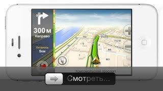 видео Лучший навигатор для iPhone. Выбор из 3 лучших программ.