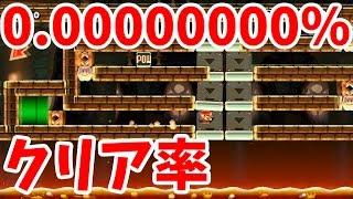 【マリオメーカー 実況】10万のマリオが犠牲になった3段ジャンプスピランに挑戦してみた!
