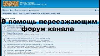 Новости для желающих переехать на Кубань