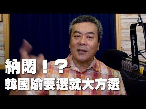 '19.04.24【觀點│小董真心話】納悶!?韓國瑜要選就大方選