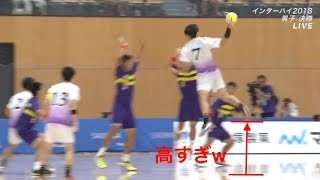 【ハンドボール】2018年高校総体決勝まとめロングシュート編!1mくらい飛んどるw【インターハイ】