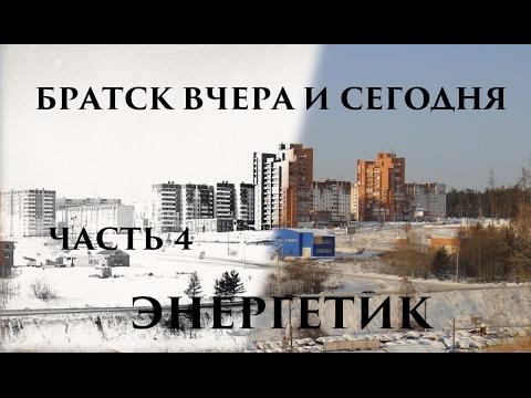 Братск Винокуров МА, Суходолов АП Города Иркутской