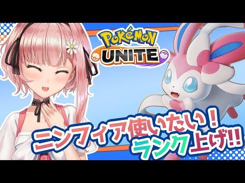 【Pokémon UNITE】ランク上げ!!ニンフィア使いたい! きさきひみVT【女性Vtuber】 ✿🕊