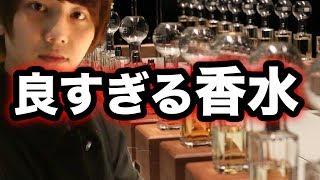 【香水】まじでおすすめな香水ブランドでお買い物【おすすめ】
