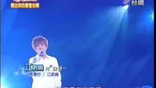 2010-05-15 超級偶像-江明娟-海是你