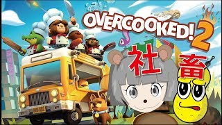 [LIVE] ついに発売!!!待望の社畜ゲーム!!【Overcoocked2 実況】