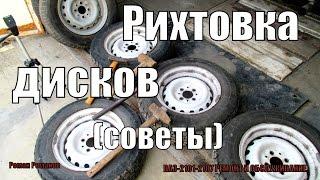 РИХТОВКА КОЛЕСНЫХ ДИСКОВ,СОВЕТЫ.