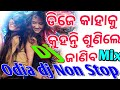 No 1 Odia Dj Songs Mix 2018 Non Stop Hindi odia hd Mp3