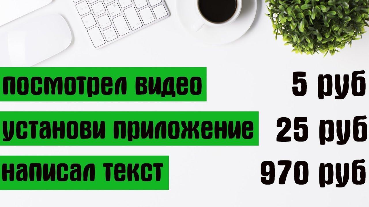 500 рублей уже сегодня. Как заработать новичку? Advego