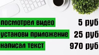 Как заработать деньги в интернете. Заработок в интернете 2018