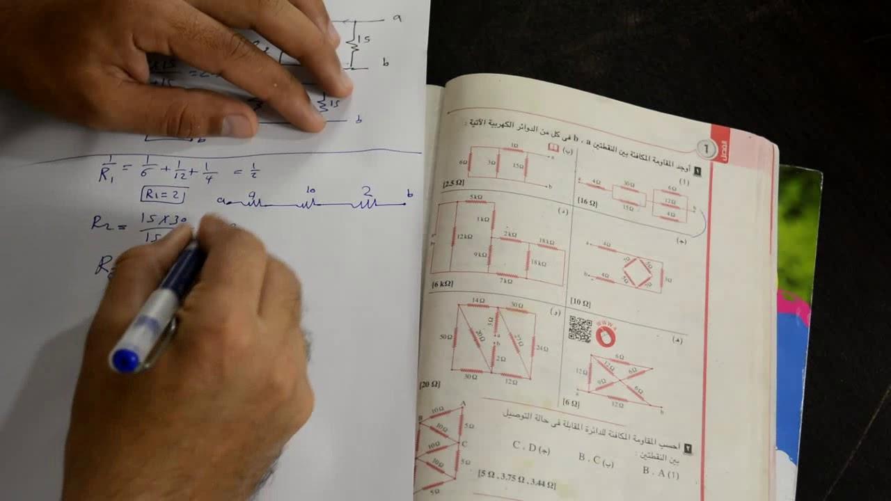 ج 10 حل مسائل كتاب الامتحان على توصيل المقاومات 2018