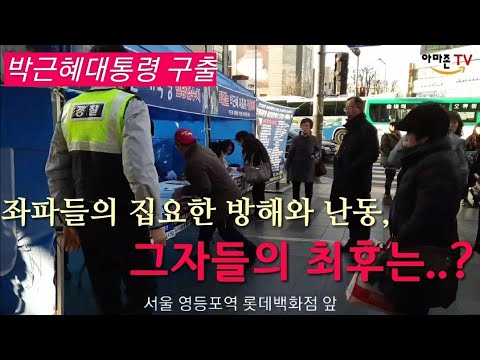 박근혜대통령 구출 서명대에