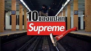 10 ของแปลกจาก Supreme (ซูพรีม) ที่คุณอาจไม่เคยรู้  ~ LUPAS