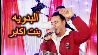 بنت اكابر خف ياقلبى شويه ع البدويه محمد الاسمر