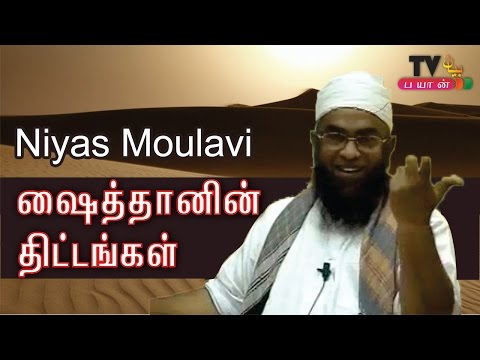 Saithaan's Plans Marhoom Niyas Moulavi