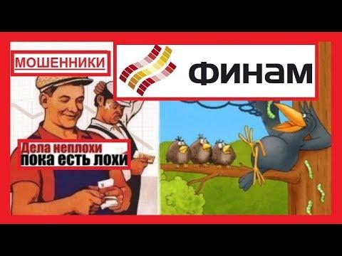 Финам отзыв о кабальном договоре между трейдером-лохом и мошенниками Finam