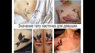 Значение тату ласточка для девушки - смысл и фото примеры для сайта tatufoto.com