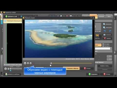 Программа для вставки видео в видео