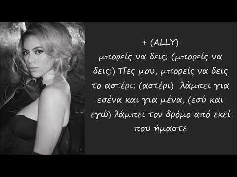 "Fifth Harmony - Can you see? (greek lyrics) -ελληνικά- Από την ταινία ""The Star"""