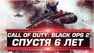 #ЗаЧашкойЧая  Call of Duty: Black Ops 2 спустя 6 лет  Стоит ли брать?  О шутерах