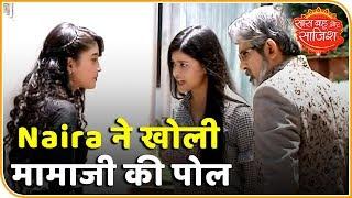 Yeh Rishta Kya Kehlata Hai: Naira Scolds Puru Mama After Knowing His Reality | Saas Bahu Aur Saazish