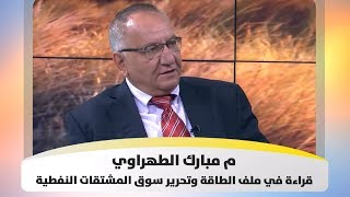 م مبارك الطهراوي - قراءة في ملف الطاقة وتحرير سوق المشتقات النفطية - هذا الصباح