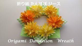 折り紙 たんぽぽの花のリースの簡単な折り方、作り方を紹介します。 折...