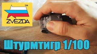 Сборка модели САУ Штурмтигр 1/100 ZVEZDA
