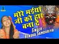 2017 Latest Sharda Mata Bhajan #More Maiya Ji Ko Haar Banade #Maa Sharde Ka Haar #Bundelkhandi Hits