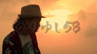かりゆし58「かりゆし58ベスト」SPOT 今年はかりゆし58が「恋人よ」でデ...
