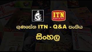 Gunasena ITN - Q&A Panthiya - O/L Sinhala (2018-07-16) | ITN Thumbnail